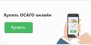 стоимость осаго онлайн калькулятор