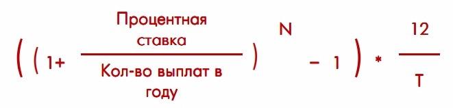 Формула капитализации процентов по банковскому депозиту